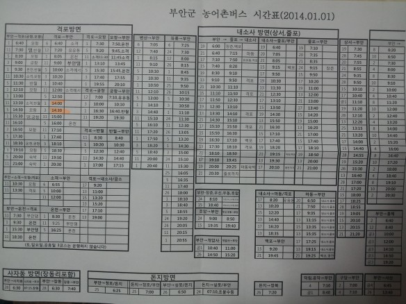 A bus schedule for the park area.